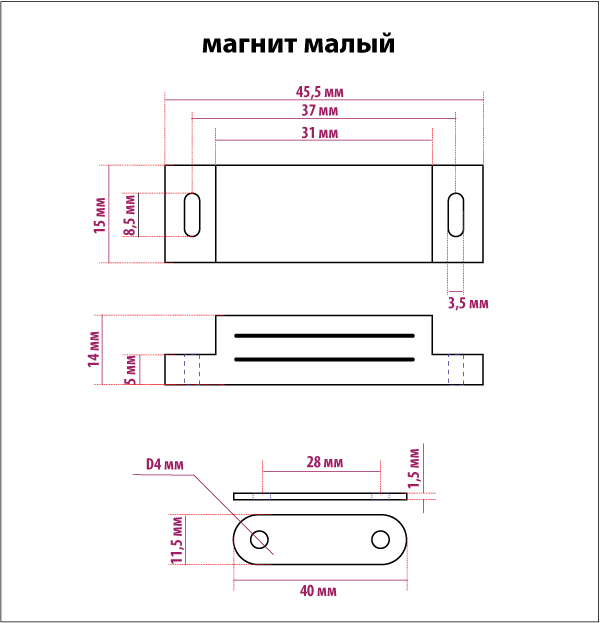 Фото товара MAGNIT SMALL